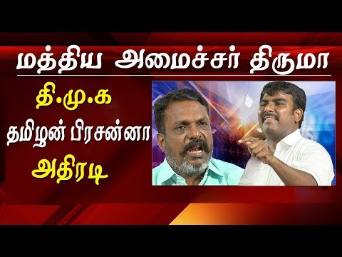 Thirumavalavan to become central minister Tamilan Prasanna speech Tamil news live   while speaking at the small trader protection conference held by vck DMK spokesperson Tamilan Prasanna told the crowd that after the election results vck leader told will become the central minister for the department of social welfare here is the latest speech of Tamilan Prasanna   thirumavalavan, thirumavalavan speech for tamil news today news in tamil tamil news live latest tamil news tamil #tamilnewslive sun tv news sun news live sun news   Please Subscribe to red pix 24x7 https://goo.gl/bzRyDm  #tamilnewslive sun tv news sun news live sun news