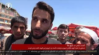 Afghanistan Dari News 16.06.2018 خبرهای افغانستان