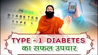 Type - 1 Diabetes का सफल उपचार    Swami Ramdev    1 April 2021    Part 1