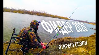 ФИДЕР 2020 ОТКРЫТИЕ СЕЗОНА на фидер Рыбалка на реке Сура