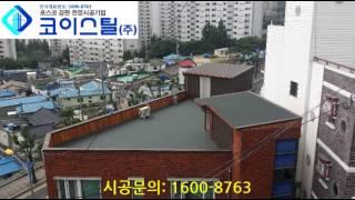 가성비가 뛰어난 옥상방수 공법 본사전화: 1600-8763