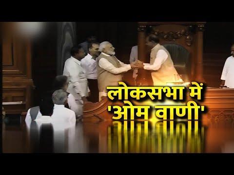 Lok Sabha Speaker: जानिए कौन हैं OM Birla और क्यों चुना गया लोकसभा स्पीकर
