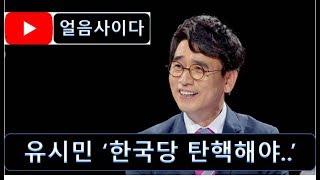 유시민 한국당 탄핵해야