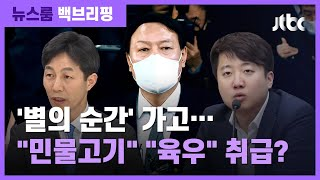 [백브리핑] 정치권, 잠행 이어가는 윤석열에…'별·민물고기·육우' / JTBC 뉴스룸