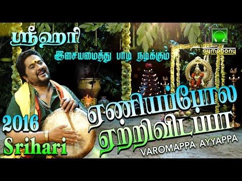 Video - https://youtu.be/gXlnQouHEy0      Swamiye Saranam Ayyappa 🙏🏻🌹 Chennaikumar SASS 🙏🏼🌹