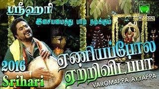 Download ஏணியை போல | 2016 Srihari Superhit | Varomappa Ayyappa #2 MP3 song and Music Video