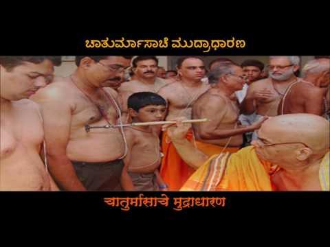 Vishwa GSB Sammelan 2016 - Anthem