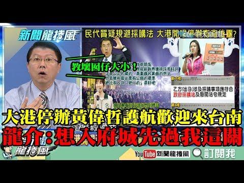 【精彩】大港開唱停辦黃偉哲護航「歡迎來台南」 龍介仙嗆:想入府城先過我這關!