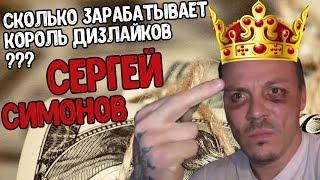 Сколько зарабатывает король дизлайков -  СЕРГЕЙ СИМОНОВ | РЕАЛЬНЫЕ ЦИФРЫ
