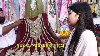 পাইকারি দামে কিনুন অরিজিনাল পাকিস্থানি ব্রিদাল / পার্টি ড্রেস // Pakistani Bridal Dresses 2018