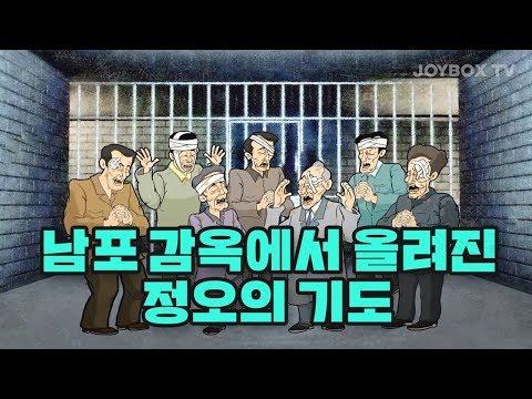 남포에서 올려진 정오의 기도 - 북한..
