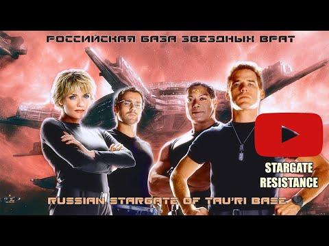Звездные врата: Сопротивление / Stargate Resistance. Battle #31
