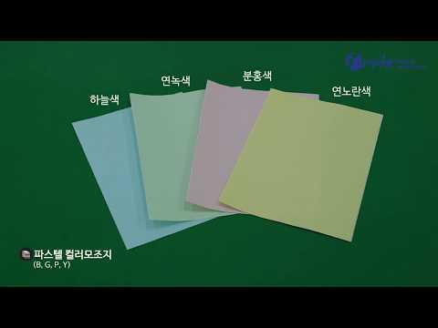 컬러 모조 제품 소개