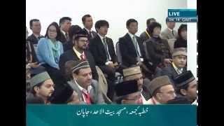 Freitagsansprache 20. November 2015 - Islam Ahmadiyya