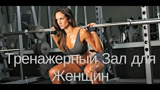 Упражнения в Тренажерном Зале и Программы Тренировок для Женщин специально