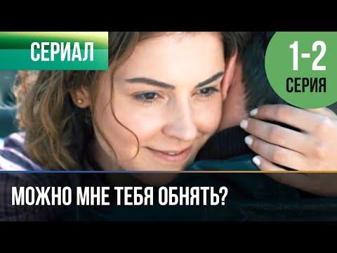 ▶️ Можно мне тебя обнять? 1 серия, 2 серия | Сериал / 2017 / Мелодрама