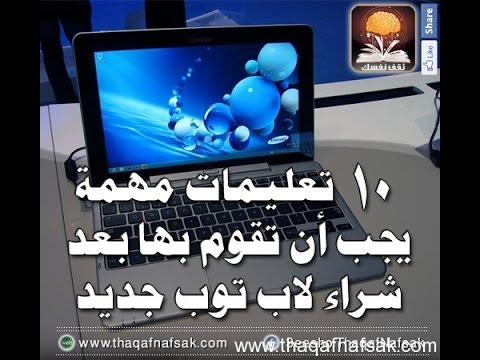 صورة  لاب توب فى مصر 10 تعليمات مهمة يجب أن تقوم بها بعد شراء لاب توب جديد HD شراء لاب توب من يوتيوب