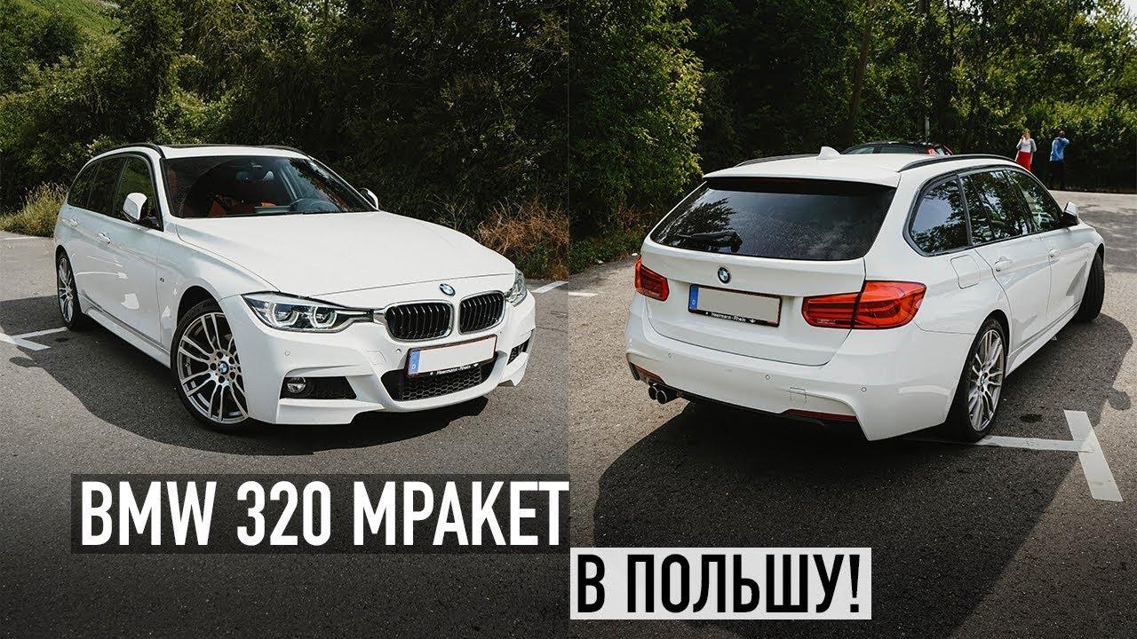 BMW 320d Mpaket в Польшу /// Автомобили из Германии