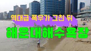 #역대급 폭우가 그친 뒤의 해운대해수욕장 #해운대해수욕…