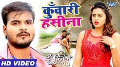 """कुँवारी हसीना - Arvind Akela """"Kallu"""" का सुपरहिट #video_Song - छलिया - Chhaliya"""