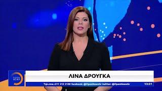 Μεσημεριανό Δελτίο 23/10/2019 | OPEN TV