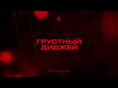ATL - Грустный диджей (Lyric Video)