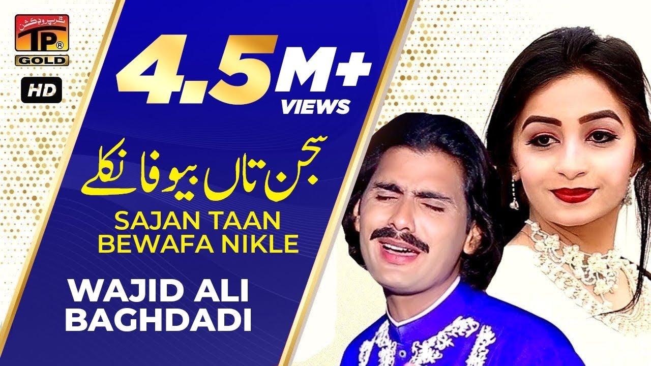 Download Wajid Ali Baghdadi | Sajan Taan Bewafa Nikle | Latest Song 2019 | Punjabi And Saraiki | TP Gold