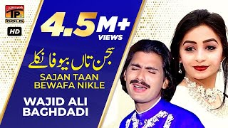 Wajid Ali Baghdadi | Sajan Taan Bewafa Nikle | Latest Song 2019 | Punjabi And Saraiki | TP Gold