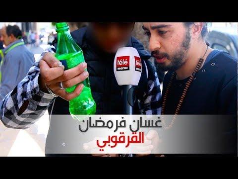 غسان فرمضان : القرقوبي   Télé Maroc