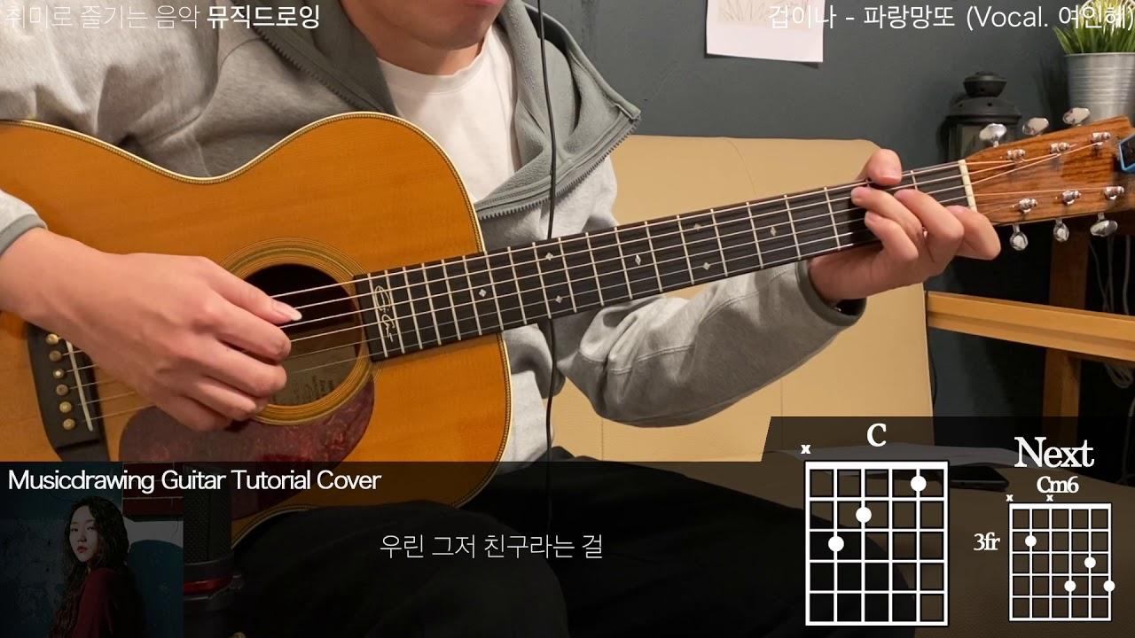 겁이나 (Vocal. 여인혜) - 파랑망또 기타커버