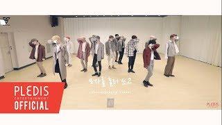 [Choreography Video] SEVENTEEN(세븐틴) - 모자를 눌러쓰고