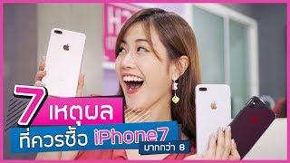7 เหตุผลที่ควรซื้อ iPhone7 มากกว่า iPhone8 😏📱 | เฟื่องลดา