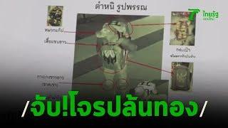 จับแล้ว โจรบุกเดี่ยวปล้นร้านทอง | 14-01-63 | ข่าวเย็นไทยรัฐ