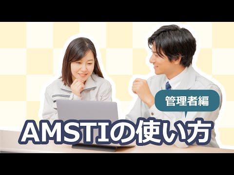 AMSTIの使い方 管理者編