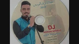 فرقة النورس نديم شنان 2019 سالونكي