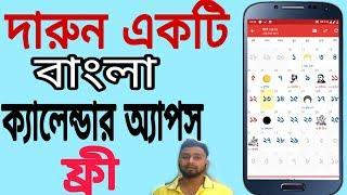 বাংলা ক্যালেন্ডার অ্যাপস screenshot 2
