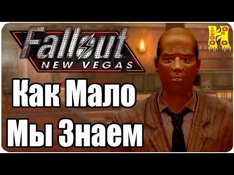 Fallout New Vegas Прохождение №45 Как Мало Мы Знаем