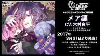 『DAME×PRINCE(ダメプリ)』待望のキャラクターCDシリーズ第4弾! メア...