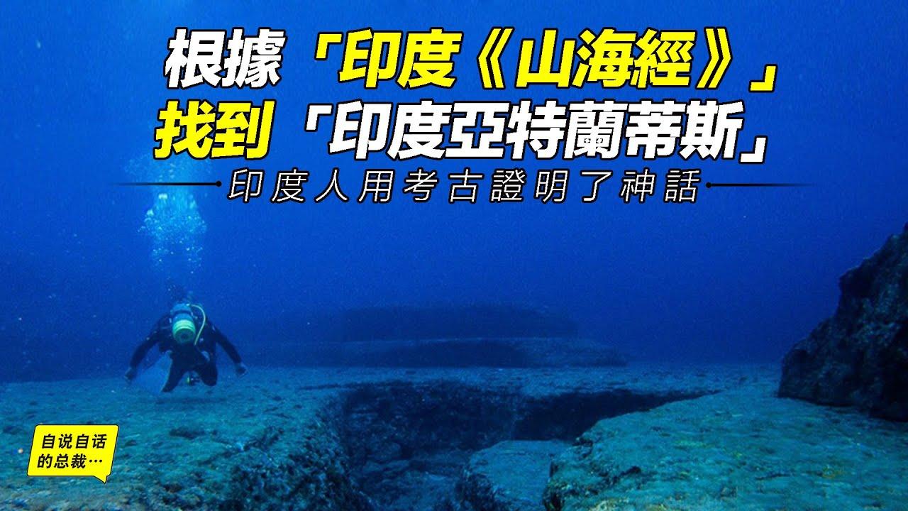 印度人在海底找到了一座比「亞特蘭蒂斯」還高等的古城…… 自說自話的總裁
