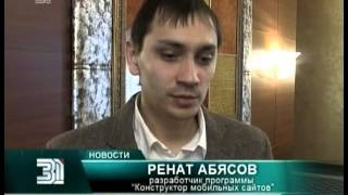 Инноваторы из Челябинска ждут поддержки влиятельных инвесторов(, 2014-03-20T11:35:28.000Z)