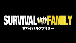 Survival Family - Teaser (English Sub)