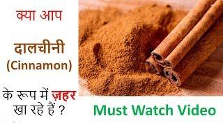 Cinnamon (दालचीनी) - अमृत या ज़हर ? Must Watch Video