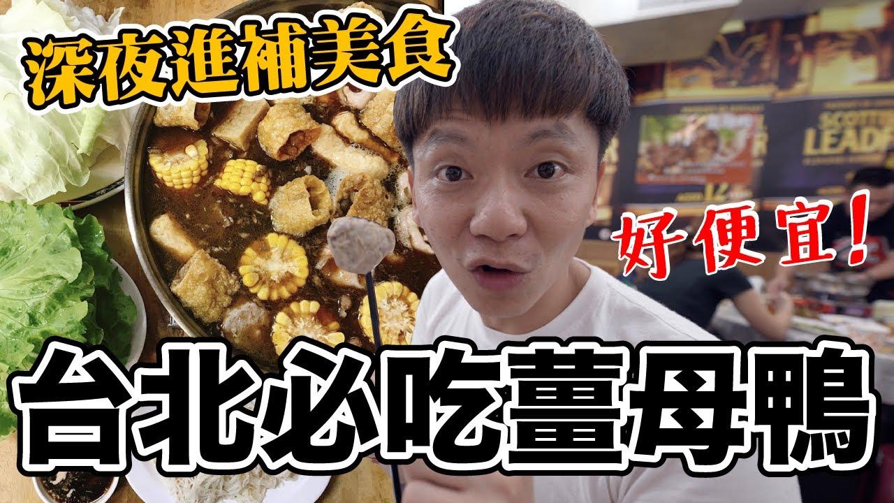 深夜進補美食!北台灣最好吃的薑母鴨?....四人才吃了1XXX元?