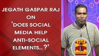 Jegath Gaspar Raj on Does Social Media help Anti-social elements?   Makkal Mandram   ThanthiTV