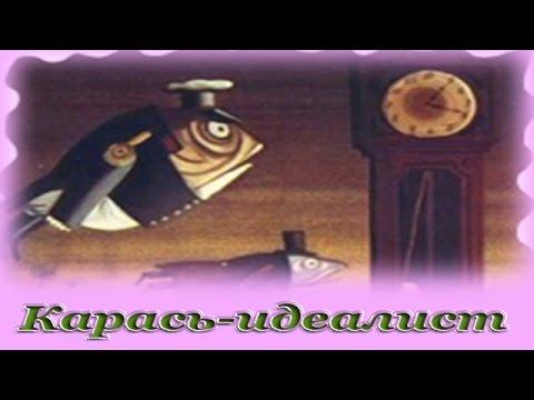 """""""Карась-идеалист"""" - Аудио сказка для детей (Салтыков ..."""