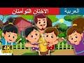 أغنية الاختان التوأمتان The Twin Sisters Story in Arabic Arabian Fairy Tales mp3