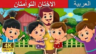الاختان التوأمتان | The Twin Sisters Story in Arabic | Arabian Fairy Tales