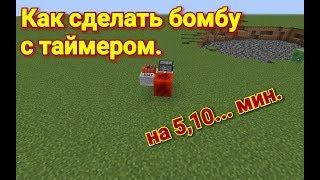 Как сделать бомбу с таймером в майкрафте.