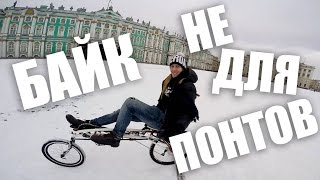 Велосипед Не Для Понтов