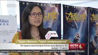 """""""Царь обезьян:Герой возвращается"""""""